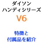 """ダイソン新シリーズ""""V6""""は史上最高に排気がキレイ!【布団掃除にもおすすめ】"""