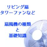 扇風機の選び方!種類・方式の解説やAC・DCモーターの違い、サーキュレーターとの違い等
