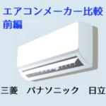 【メーカー比較】エアコン選び!我が家にぴったりの機種はどれ?前編