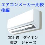 【メーカー比較】エアコン選び!我が家にぴったりの機種はどれ?後編