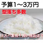 【予算3万円まで!】お手頃価格でおすすめの炊飯器【コスパ重視】