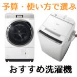【詳し目の解説】縦型からドラム式洗濯機まで使い方別におすすめ品を紹介