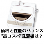 【手頃な7kg容量】縦型洗濯機のお買い得品は?おすすめノンインバーター機種紹介