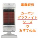 【早く暖まりたい!】カーボン・グラファイト・シーズヒーターのおすすめ品