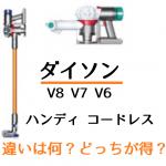 【V8 V7 V6の違い】ダイソンハンディ掃除機の種類とラインナップ解説