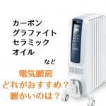 【あったかいの?】電気暖房の選び方とオススメ機種