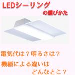 【省エネ?明るさは?】LED照明器具の選び方とおすすめ品