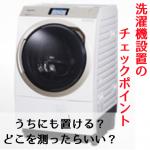 【この洗濯機うちに置ける?】洗濯機購入前のチェックポイントは?自分でできるの?