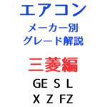 【エアコンシリーズ】三菱のラインナップ紹介とグレードごとの違い