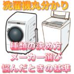 【人気の洗濯機を一挙解説】縦型・ドラム式洗濯機のおすすめランキングと選び方の基準