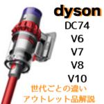 【アウトレット・型落ち解説】ダイソンコードレス掃除機の世代の違いとおすすめの選び方