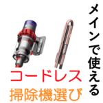 【コードレス掃除機比較】メイン掃除機として1台で使うならどのメーカーが安心?