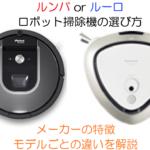 【ルンバ vs ルーロ】ロボット掃除機のメーカー選び方とルンバE5の人気の理由を解説!!