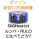 【新型ダイソンロボ】まさに動く掃除機!ダイソンのロボット掃除機360Heuristは買いか?待ちか?