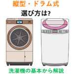 【洗濯機の基礎知識】基本を知ればネットショップも怖くない?洗濯機の選び方を初歩から解説!