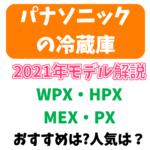 【WPX・HPX・MEX・PX】パナソニック フレンチドア冷蔵庫のシリーズごとの違いは何?
