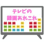 【外付けHDDorレコーダー】テレビ番組の録画はどうするのがいい? テレビを買い換えた時は?