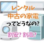 【レンタル・中古は?】一人暮らし家電セットはどうやって揃えるのが安い?