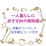【1〜2万円のコードレスって?】一人暮らしにおすすめのお手頃価格コードレス掃除機はどんなもの?