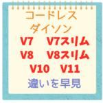 【ダイソンV7・8・10・11の違い】ダイソンのコードレス掃除機っていっぱいあるけど何が違うの?