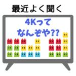 """【4Kは必要?】最近よく聞くテレビの""""4K""""ってそもそも何? 私にも関係ある?"""