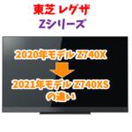 【レグザZ740XとZ740XSの違い】東芝REGZA 2020年740Xと2021年740XSを比較