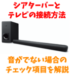 【サウンドバーから音がでない!】テレビ用シアタースピーカーから音がでない時の確認事項