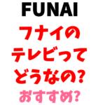 【フナイのテレビの評価】FUNAIのテレビが安い理由は? 本当におすすめ?