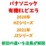 【有機ELビエラHZ→JZ】パナソニックの有機ELテレビ2020HZと2021JZの違い