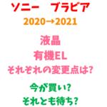 【ブラビア2020 →2021】ソニーのテレビA9G→A90J・X9500H→X95Jなど新旧の違いは?