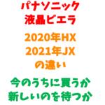 【ビエラHXとJXの違い】パナソニックの液晶テレビ 2020年HXと2021年JXの違い