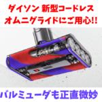 【omni-glideは微妙・・】ダイソン新型コードレス オムニグライドの性能は? バルミューダとどっちがいい?