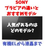 【ソニーのテレビの違い】SONYのテレビはどれを選べばいい? 機種ごとの違いとおすすめモデル