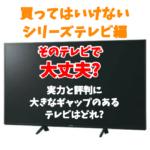 【買ってはいけないテレビ】リビング向けテレビで店員の評価が低めのモデルを紹介