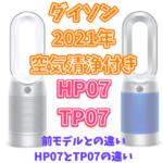 【HP04・TP04→HP07・TP07】ダイソンの空気清浄機2021年モデル HP07・TP07は何が変わった?
