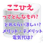 """【""""ここひえ""""期待しすぎは×】ここひえのメリット・デメリット 電気代  新型の特徴は"""