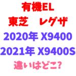 【有機ELレグザ2020→2021】東芝の有機ELテレビ X9400とX9400Sの違いはどこ?