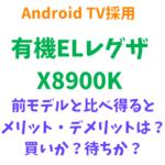 【レグザX8900K】東芝 Android TV搭載有機ELテレビ X8900Kの解説