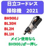 【2021年モデル比較】日立のコードレス掃除機4機種 注目はLED搭載のBH900J
