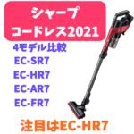 シャープのコードレス掃除機比較2021 注目は良バランスのEC-HR7