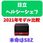 【ヘルシーシェフ2021】日立のオーブンレンジ 2021年秋発売の4モデルを比較