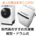【細かい話は置いといて】洗濯機はどれを買ったらいい?縦型・ドラム式おすすめベスト3